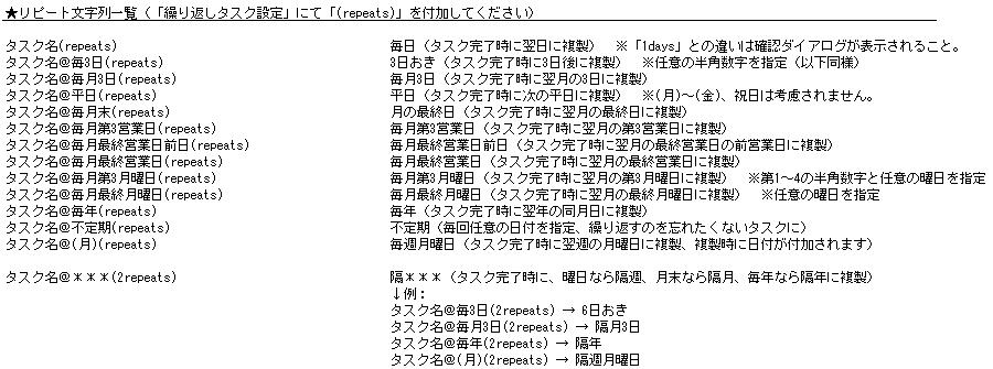 20150326_リピート設定