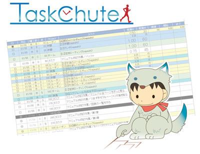 TaskChute2大