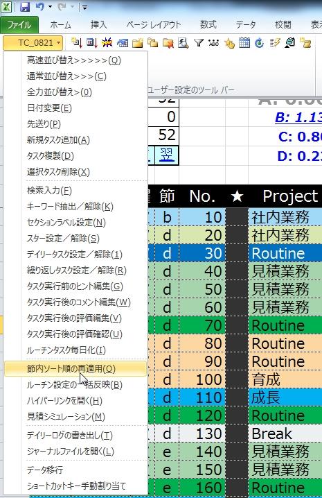 20150403_節内S_説明3