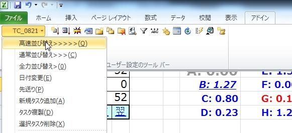 20150403_No._説明3