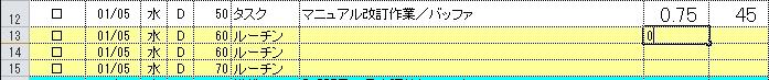 20150412_TC1説明_15