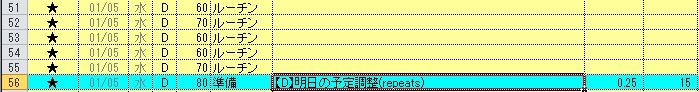 20150412_TC1説明_29