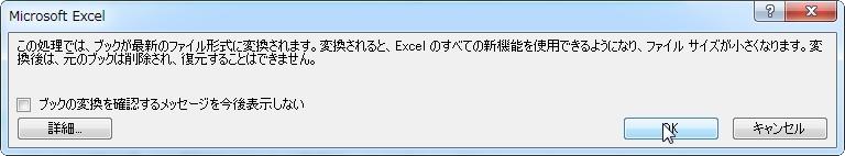 20150413_xlsm変更_2