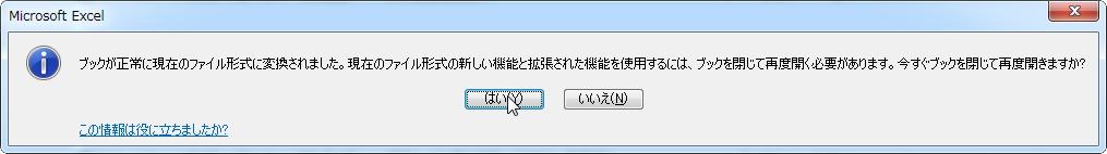 20150413_xlsm変更_3
