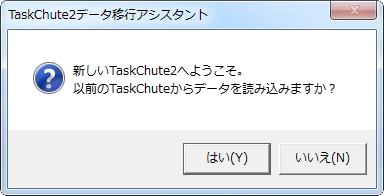 20150415_データ移行_1