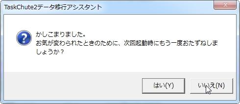 20150415_データ移行_2