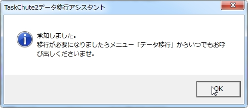20150415_データ移行_3