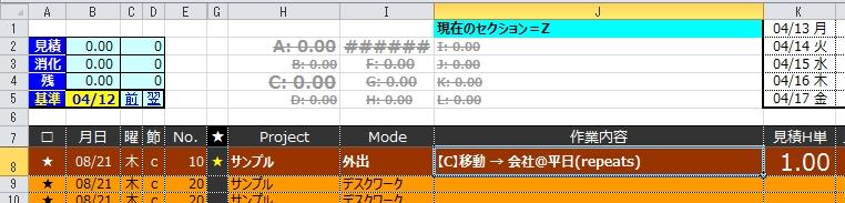 20150415_TC2説明_14