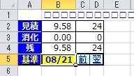 20150415_TC2説明_5