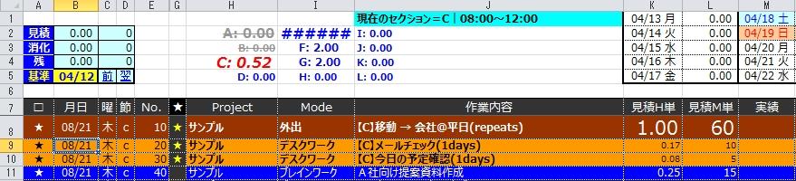 20150415_TC2説明_6