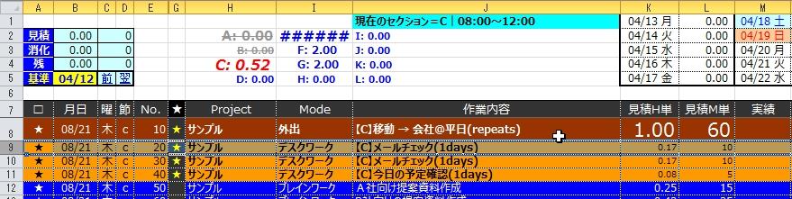 20150415_TC2説明_8