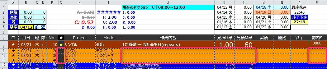 20150415_TC2説明_9