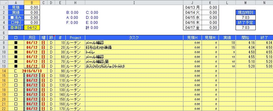 20150420_TC1ログ取り_19