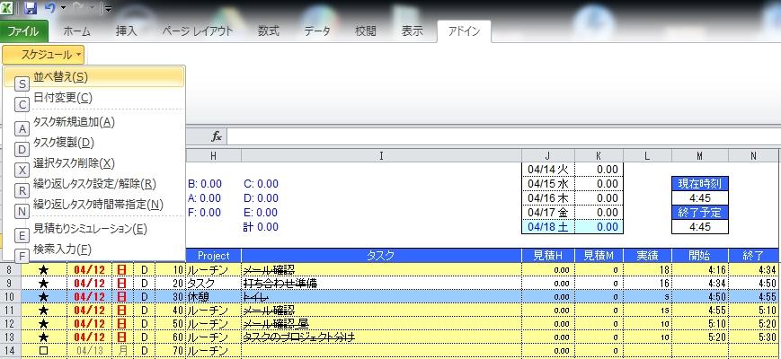 20150420_TC1ログ取り_24