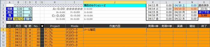 20150423_TC2ログ取り_1