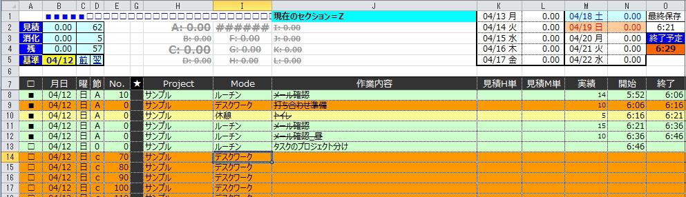 20150423_TC2ログ取り_11