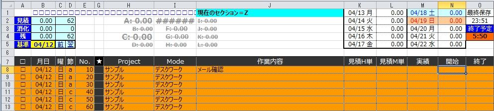 20150423_TC2ログ取り_2