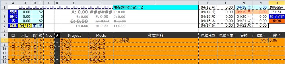 20150423_TC2ログ取り_5