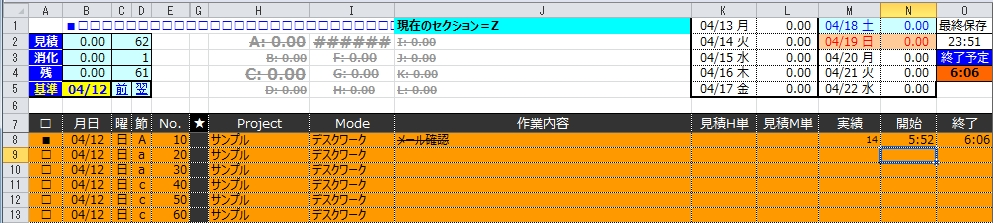 20150423_TC2ログ取り_6
