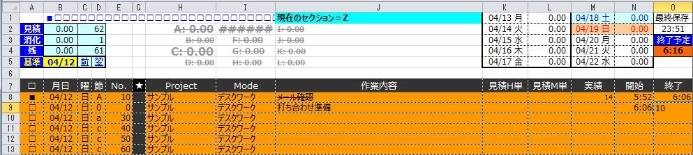 20150423_TC2ログ取り_7