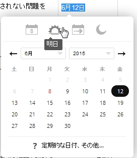 20150609_toodledo_todoist_2